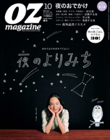 オズマガジン2015年10月号No.5222015年10月号No.522