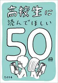 高校生に読んでほしい50冊2014