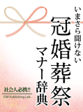いまさら聞けない 冠婚葬祭マナー辞典-【電子書籍】