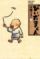 びいだまくん(1)