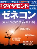 週刊ダイヤモンド15年6月13日号