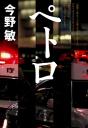 ペトロ-【電子書籍】