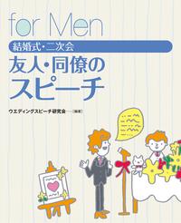 結婚式・二次会 友人・同僚のスピーチ for Men