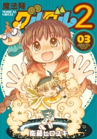 魔法陣グルグル2(3)