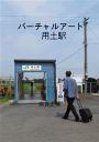 バーチャルアート 用土駅-【電子書籍】