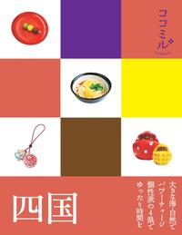 ココミル 四国(2016年版)