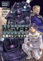 機動戦士ガンダムMSV-R宇宙世紀英雄伝説虹霓のシン・マツナガ(3)