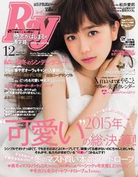 Ray2015年12月号