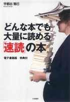 どんな本でも大量に読める「速読」の本【電子書籍版特典付】