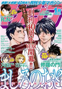 月刊少年マガジン2015年1月号[2014年12月6日発売]1巻