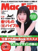 MacFan2015年7月号2015年7月号