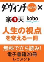 電子版「立ち読み!ダ・ヴィンチレコメンド(2014年10月号)」