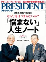 PRESIDENT(プレジデント)2015年10/5号[雑誌]