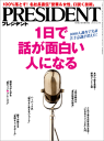 PRESIDENT (プレジデント) 2014年 12/15号 [雑誌]【電子書籍】[ PRESIDENT編集部 ]