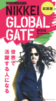 日経GLOBALGATE2015Autumn試読版