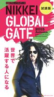 日経GLOBALGATE2015Autumn試読版