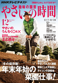 NHK趣味の園芸やさいの時間2014年12月号