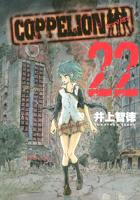 COPPELION22巻