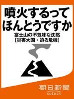 噴火するってほんとうですか富士山の不気味な沈黙[災害大国・迫る危機]