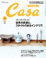 CasaBRUTUS(カーサ・ブルータス)2015年3月号