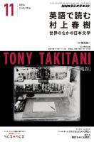 NHKラジオ英語で読む村上春樹世界のなかの日本文学2014年11月号