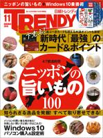 日経トレンディ2015年11月号[雑誌]