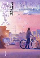 尋ね人(新潮文庫)