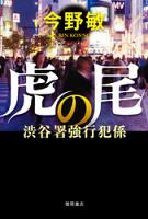 渋谷署強行犯係虎の尾