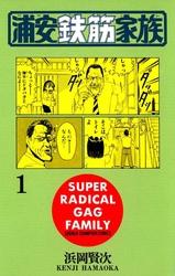【無料試し読み版】浦安鉄筋家族(1)