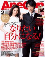 AneCan(アネキャン)2015年2月号