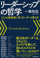 リーダーシップの哲学12人の経営者に学ぶリーダーの育ち方