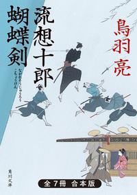 流想十郎蝴蝶剣 全7冊合本版