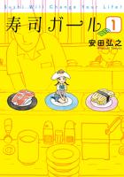 寿司ガール1巻