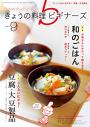NHKきょうの料理ビギナーズ2014年9月号