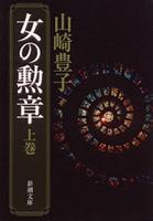 女の勲章(上)(新潮文庫)