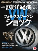 週刊東洋経済2015年11月7日号
