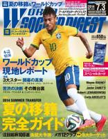ワールドサッカーダイジェスト2014年7月3日号2014年7月3日号