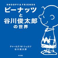 ピーナッツと谷川俊太郎の世界SNOOPY&FRIENDS