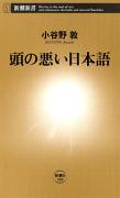 頭の悪い日本語(新潮新書)
