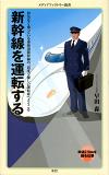 新幹線を運転する-【電子書籍】