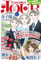 JOURすてきな主婦たち2015年5月号