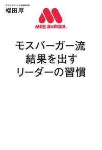 モスバーガー流結果を出すリーダーの習慣
