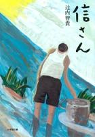 信さん(小学館文庫)