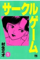 【無料試し読み版】サークルゲーム(1)