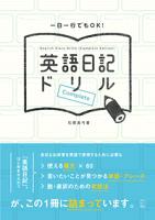 英語日記ドリル[Complete]