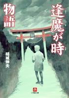 逢魔が時物語(小学館文庫)