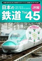 日本の鉄道Top45JR編~≪機能美≫≪革新性≫≪影響度≫≪速度≫≪普及台数≫≪居住性≫、6項目のレーダーチャートで徹底分析!