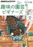 NHK趣味の園芸ビギナーズ2014年10月~12月