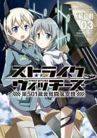 ストライクウィッチーズ第501統合戦闘航空団(3)