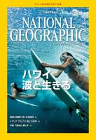 ナショナルジオグラフィック日本版2月号[雑誌]